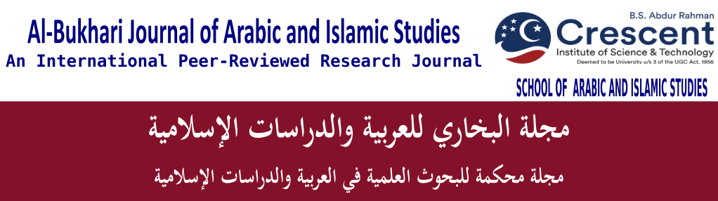 Al-Bukhari Journal of Arabic and Islamic Studies